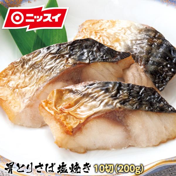 脂ののったさばを上下ガス火でしっかり焼き上げ 焼魚本来の風味や香ばしさを味わえます 加熱せずに解凍してそのままでも美味しく召し上がれます 骨とりさば塩焼き 200g 10切 ニッスイ 業務用 まとめ買い 冷凍食品 おかず お弁当 ギフト プレゼント ご褒美 自然解凍 お手軽 鯖 御中元 焼き魚 お歳暮 お中元 食べ物 サバ さば グルメ