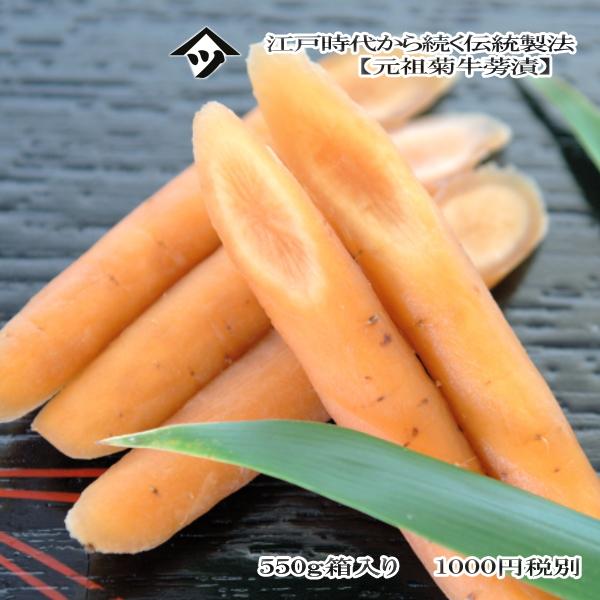 菊牛蒡漬1000円