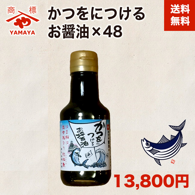 かつをにつけるお醤油 150ml×43本入【5本おまけ!】 送料無料