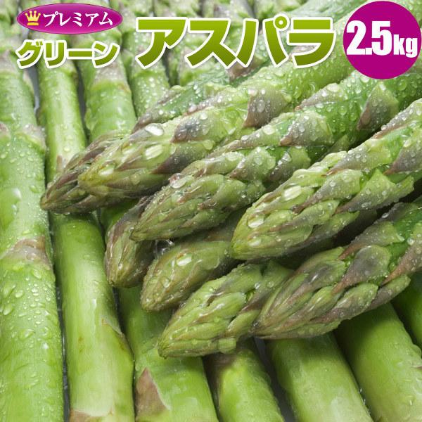 グリーンアスパラガス 2.5kg(L/2L混) 【送料無料】 北海道産 ギフト アスパラガス 贈り物にオススメの 高級ギフト アスパラガス 太い