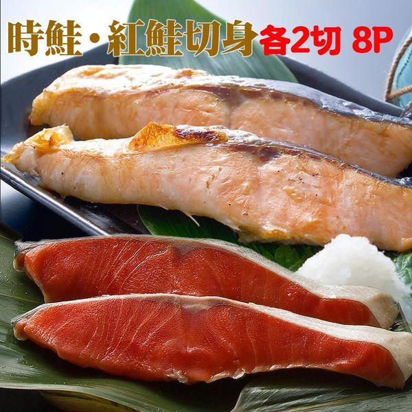 【送料無料】北海道産時鮭(時不知)切身/北洋産紅鮭切身/各16切各8パック/北海道からの贈り物には人気の鮭。 【 内祝い 御祝い 御礼 誕生日 プレゼント ギフト 】