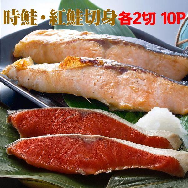 【送料無料】北海道産時鮭(時不知)切身/北洋産紅鮭切身/各20切各10パック/北海道からの贈り物には人気の鮭。 【 内祝い 御祝い 御礼 誕生日 プレゼント ギフト 】