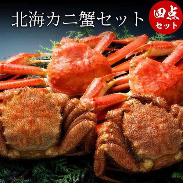 北海カニ蟹セット 毛ガニ・ズワイガニ計4尾 かに セット カニ 送料無料 内祝い 御祝い 御礼 お返し お取り寄せ 食べ物 食品 通販