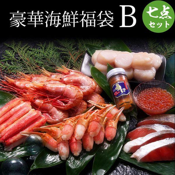 グルメ福袋 カニ 豪華海鮮福袋B かに セット 蟹 送料無料 内祝い 御祝い 御礼 お返し お取り寄せ 食べ物 食品 通販