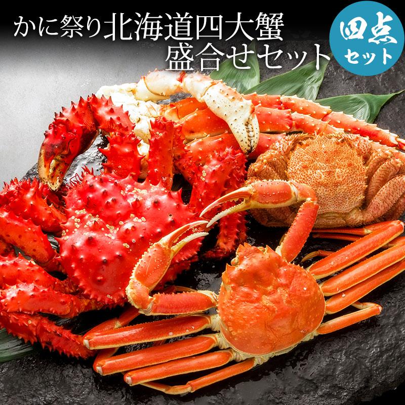 かに祭り北海道四大蟹 かに セット 盛合せセット 毛ガニ たらばがに カニ たらばかに タラバカニ 送料無料 内祝い 御祝い 御礼 お返し お取り寄せ 食べ物 食品 通販