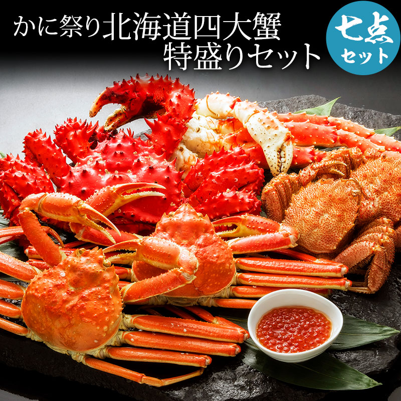 かに祭り 北海道四大蟹 特盛りセット かに セット たらばがに カニ たらばかに タラバカニ 蟹【送料無料】【 内祝い 御祝い 御礼 誕生日 プレゼント ギフト 】