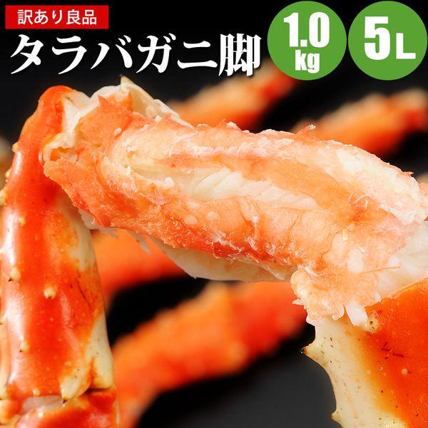 北海道マルシェ 【楽天大感謝祭エントリーでポイント10倍】たらばがに タラバガニ足 1kg 5L 訳あり カニ 送料無料 わけあり ワケアリ たらばか…