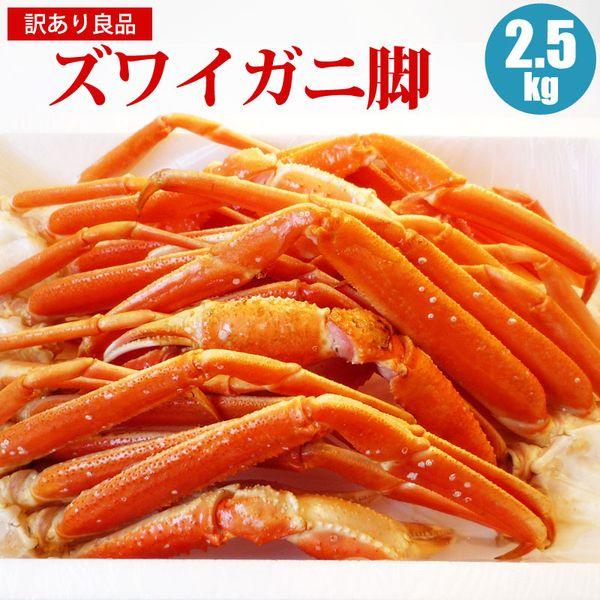 カニ 【送料無料】 訳あり ズワイガニ足 2.5kg 送料込み 蟹 ずわいがに足 【 内祝い 御祝い 御礼 誕生日 プレゼント ギフト 】