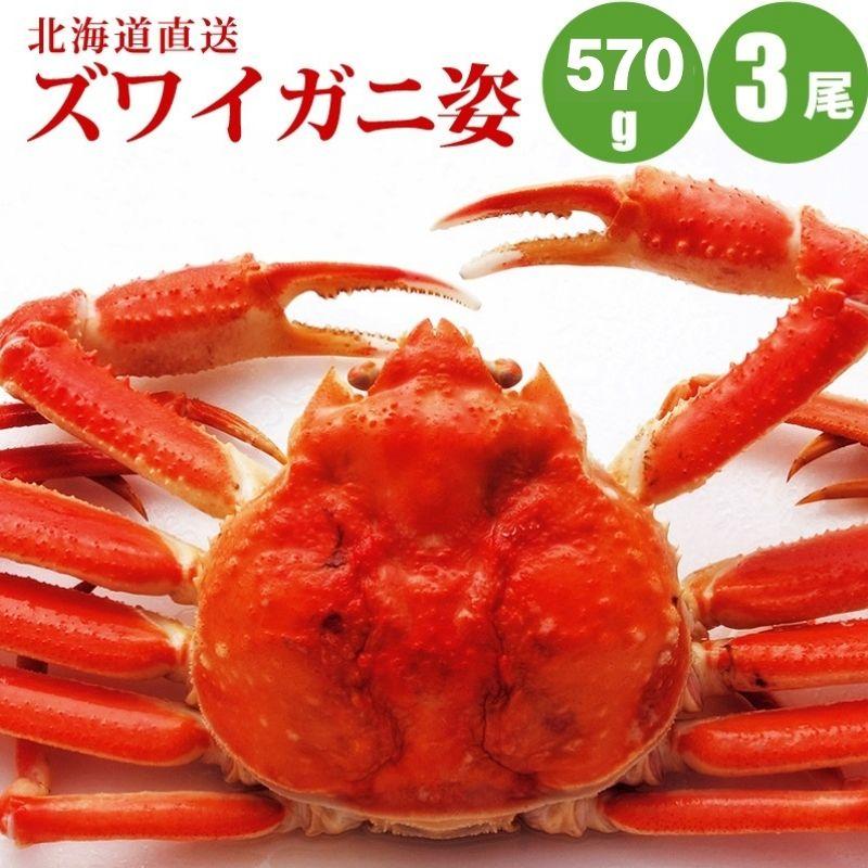 【ギフト】 【かに カニ 蟹】 ズワイガニ姿570g×3尾 送料無料 すっきりした甘みズワイガニ姿 カニの中でも人気のズワイガニ姿 カニ お取り寄せ 食べ物 食品 通販 おうちごはん 母の日
