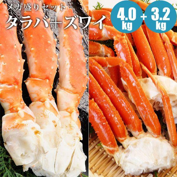 蟹メガ盛りセット タラバ足4kg+ズワイ足3.2kg かに セット カニ たらばがに 【送料無料】 【 内祝い 御祝い 御礼 誕生日 プレゼント ギフト 】