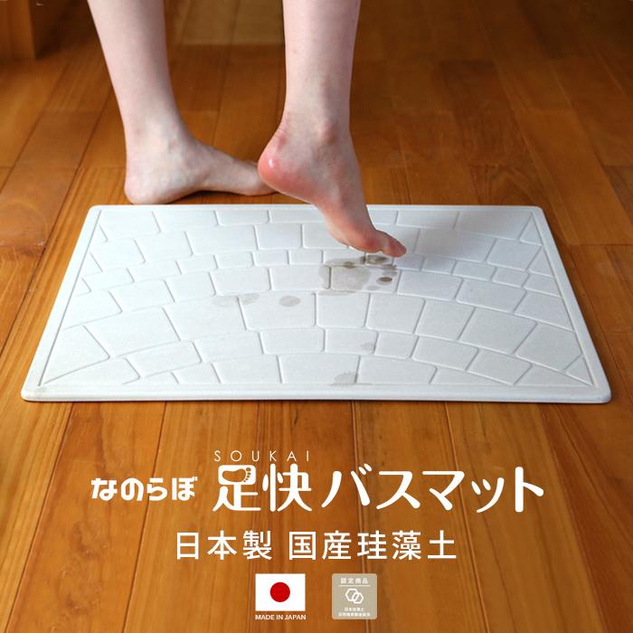 珪藻土バスマット!日本製で安心&リーズナブルに買えるのは?