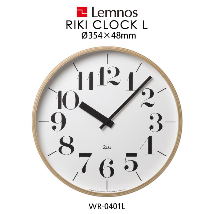【着後レビューで選べる特典】 Lemnos レムノス RIKI CLOCK リキクロック WR-0401L 時計 掛け時計 壁掛け おしゃれ ナチュラル 北欧 モダン プライウッド タカタレムノス 大きい 秒針無し インテリア雑貨 おしゃれ雑貨