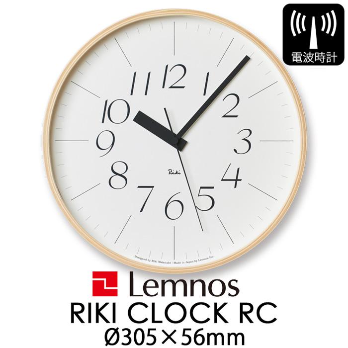 【着後レビューで選べる特典】 Lemnos レムノス 掛け時計 リキクロック 電波時計 WR08-26 時計 壁掛け おしゃれ 電波 壁掛け時計 北欧 レトロ RIKI CLOCK RC ナチュラル タカタレムノス 大きめ インテリア雑貨 おしゃれ雑貨