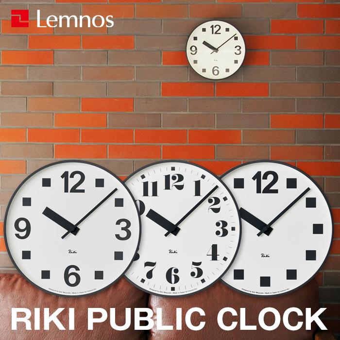 【着後レビューで選べる特典】 Lemnos レムノス「 RIKI PUBLIC CLOCK リキパブリッククロック 」 掛け時計 時計 壁掛け 壁掛け時計 壁 静か デザイナーズ おしゃれ シンプル シック 北欧 ホワイト ブラック 白 黒 タカタレムノス【ギフト/プレゼントに】