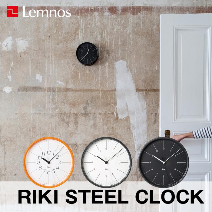 【着後レビューで選べる特典】 Lemnos レムノス「 RIKI STEEL CLOCK リキスチールクロック 」 掛け時計 時計 壁掛け 壁掛け時計 壁 静か デザイナーズ おしゃれ シンプル シック 北欧 ホワイト ブラック オレンジ 白 黒 タカタレムノス【ギフト/プレゼントに】