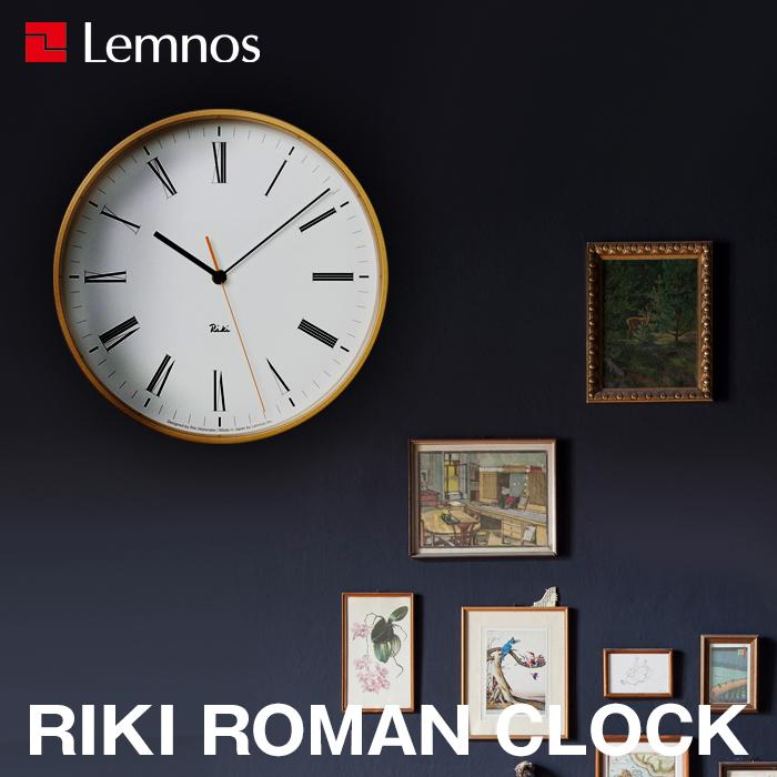 【着後レビューで選べる特典】 Lemnos レムノス「 RIKI ROMAN CLOCK リキロマンクロック 」 掛け時計 時計 壁掛け 壁掛け時計 壁 静か デザイナーズ おしゃれ シンプル シック 北欧 ホワイト ゴールド 白 タカタレムノス【ギフト/プレゼントに】