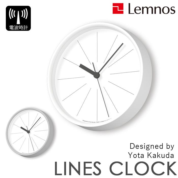 【着後レビューで選べる特典】 レムノス Lemnos 掛け時計 電波時計 壁掛け 「ラインの時計」 タカタレムノス ライン デザイン時計 デザイナーズ シンプル モダン ホワイト グレー インテリア雑貨 オシャレおしゃれ 時計 スイープセコンド 静音 電波時計