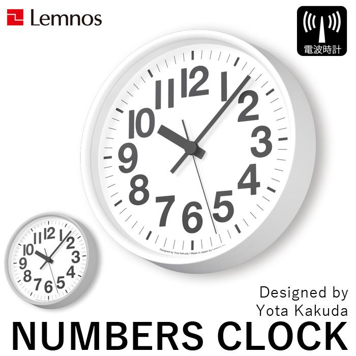 【着後レビューで選べる特典】 レムノス Lemnos 掛け時計 電波時計 壁掛け 「ナンバーの時計」 タカタレムノス 静か デザイン時計 デザイナーズ シンプル モダン ホワイト/グレー インテリア雑貨 オシャレ おしゃれ 時計 スイープセコンド 静音 角田陽太