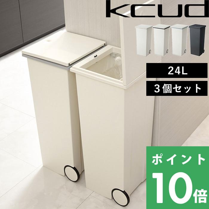 【着後レビューで選べる特典】 [3個セット] kcud ゴミ箱 クード スクエアプッシュペール ごみ箱 ふた付き おしゃれ 分別 スリム 縦型 24L シンプル くずかご ごみ箱 ダストボックス キャスター付き いたずら 防止 I'MD アイムディー