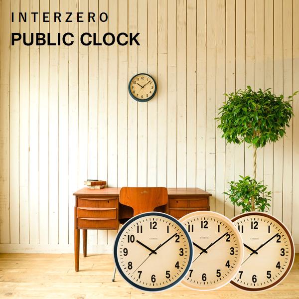 【着後レビューで選べる特典】 INTERZERO/インターゼロ「 PUBLIC CLOCK 」 パブリッククロック 時計 壁掛け 掛け時計 スタンダード ベーシック レトロ モダン ナチュラル シンプル 北欧 おしゃれ ウッド ネイビー ブラウン デザイン インテリア 雑貨