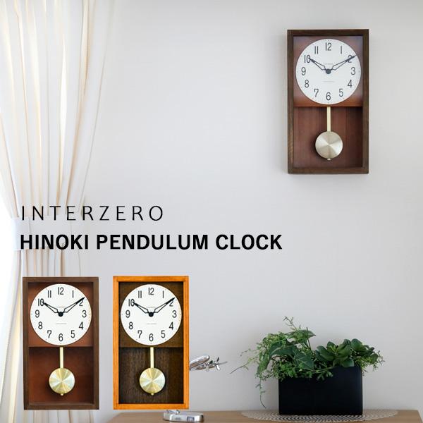 【着後レビューで選べる特典】 INTERZERO/インターゼロ「 HINOKI PENDULUM CLOCK 」 ヒノキペンデュラムクロック CH-033BR CH-033CB 振り子時計 時計 壁掛け 掛け時計 レトロ モダン ナチュラル シンプル 北欧 おしゃれ ウッド ブラウン デザイン インテリア 雑貨