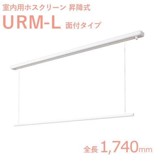 ホスクリーン室内用 「URM-L (1740mm)」 ホワイト(W) 昇降式天井面付タイプ 室内用物干し金具 川口技研