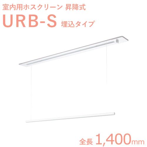 ホスクリーン室内用 「URB-S (1400mm)」 ホワイト(W) 昇降式天井埋込タイプ 室内用物干し金具 川口技研