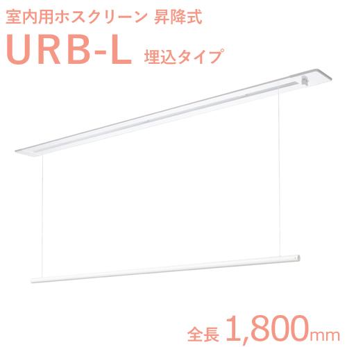 ホスクリーン室内用 「URB-L (1800mm)」 ホワイト(W) 昇降式天井埋込タイプ 室内用物干し金具 川口技研