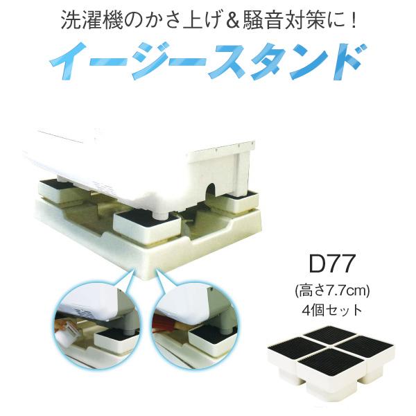 【着後レビューで今治タオル他】「イージースタンド D77」洗濯機防音スタンド 洗濯機置き 高さ77mm 騒音対策 消音 振動 制振 マンション 苦情 対策 テクノテック 防水パン ゴム 樹脂 引越 新生活 気になる音に