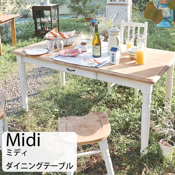 Midi(ミディ) 「ダイニングテーブル」 食卓テーブル 食卓机 天然木 ホワイト カントリー/アンティーク/ナチュラル 【送料無料】