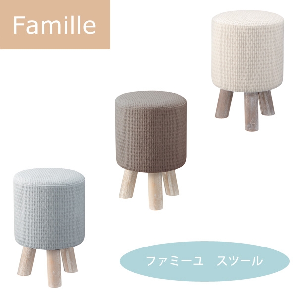Famille「ファミーユ スツール」 椅子 天然木(パイン)リビング ダイニングシンプルデザイン おしゃれ【送料無料】