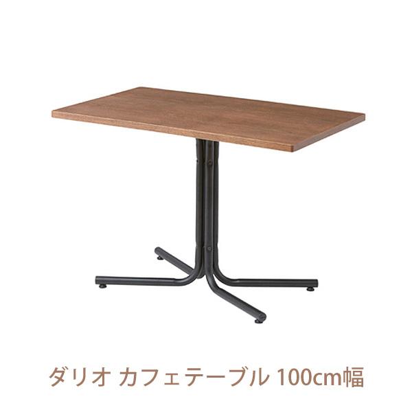 「ダリオ カフェテーブル 100cm幅」 ダイニングテーブル 天然木化粧繊維板(オーク) ブラウン カフェスタイル ナチュラル おしゃれ【送料無料】