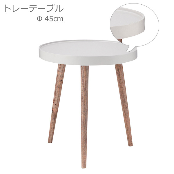 「トレーテーブル 大」 天然木 ミンディ ホワイト サブテーブル テーブル ナチュラル シンプル おしゃれ