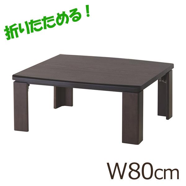 「折れ脚こたつ アキナ80」 こたつテーブル [80×80cm] 折りたたみ、フォールディング レトロデザイン 炬燵、火燵、暖房器具 ローテーブル、リビングテーブル 正方形 【送料無料】