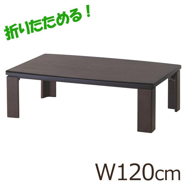 長方形 「折れ脚こたつ こたつテーブル 折りたたみ、フォールディング [120×80cm] 【送料無料】 ローテーブル、リビングテーブル 炬燵、火燵、暖房器具 アキナ120」 レトロデザイン