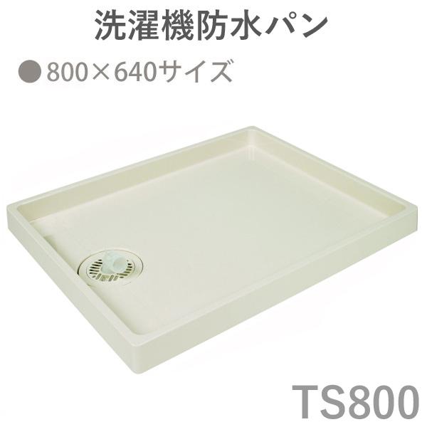 テクノテック(TECHNOTECH) 「洗濯機防水パン 800×640mmタイプ」 アイボリーホワイト TS-800 排水口位置は選べる3種類 二槽式洗濯機にも対応可能