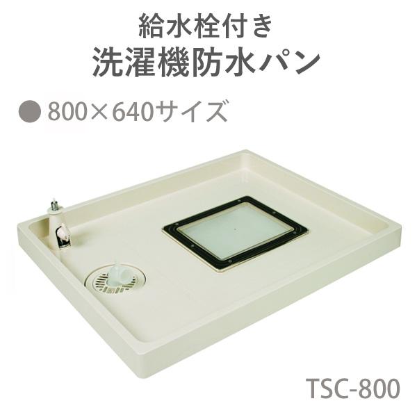 テクノテック(TECHNOTECH) 「給水栓付 洗濯機防水パン 800×640mmタイプ」 アイボリーホワイト TSC-800 コックタッチエンデバー水栓位置はR(右)及びL(左)より選択可 点検口のカラーは有色と透明より選択可