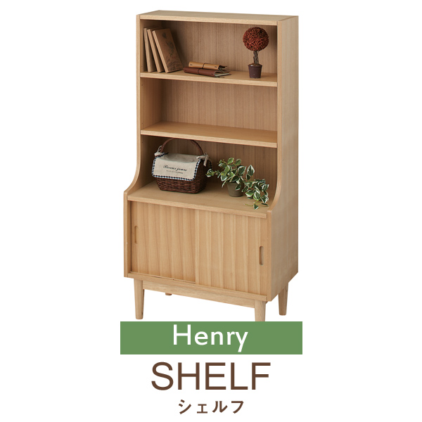 Henry(ヘンリー) 「シェルフ」 ナチュラル 収納棚 木製 天然木 アッシュ 北欧/ナチュラル 【送料無料】