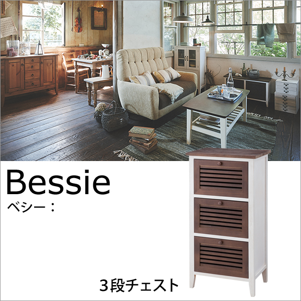 Bessie(ベシー) 「チェスト3段」 チェスト リビング収納 衣類収納 天然木 ブラウン ナチュラル/バイカラー 【送料無料】