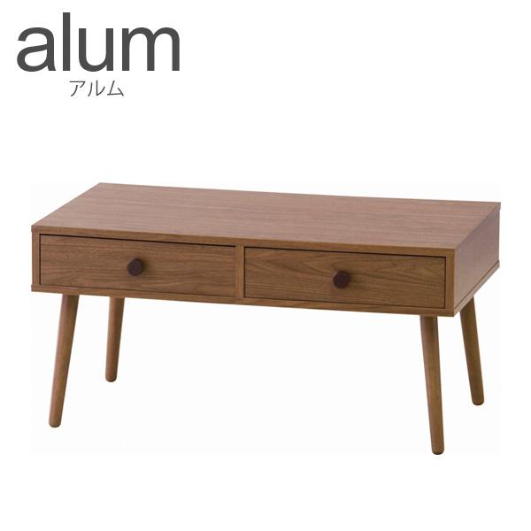Alum(アルム) 「センターテーブル」 ローテーブル ブラウン コンパクト、小ぶりノルディックデザイン、北欧