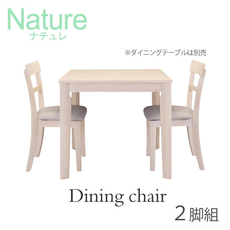 『Nature』「ダイニングチェア」 ホワイト・ブラウン 2脚組 【送料無料】