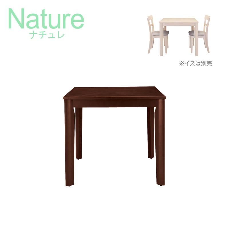『Nature(ナチュレ)』「ダイニングテーブル」 ホワイト・ブラウン 1~2人用