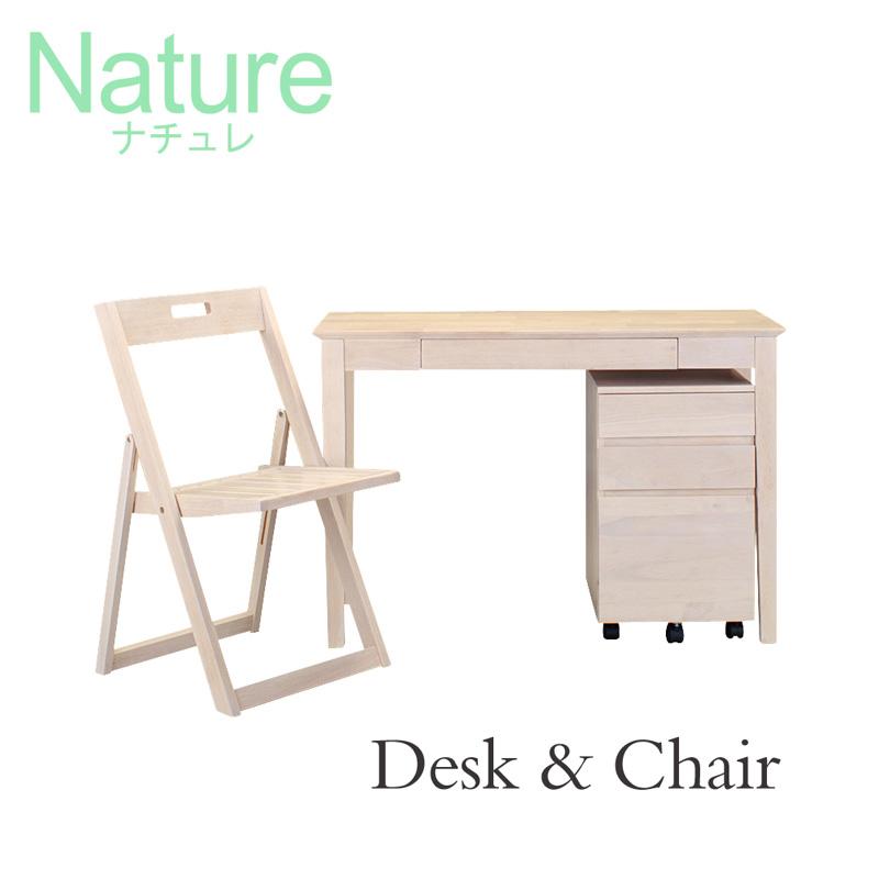 『Nature』「デスクチェアセット」 ホワイト・ブラウン 1セット