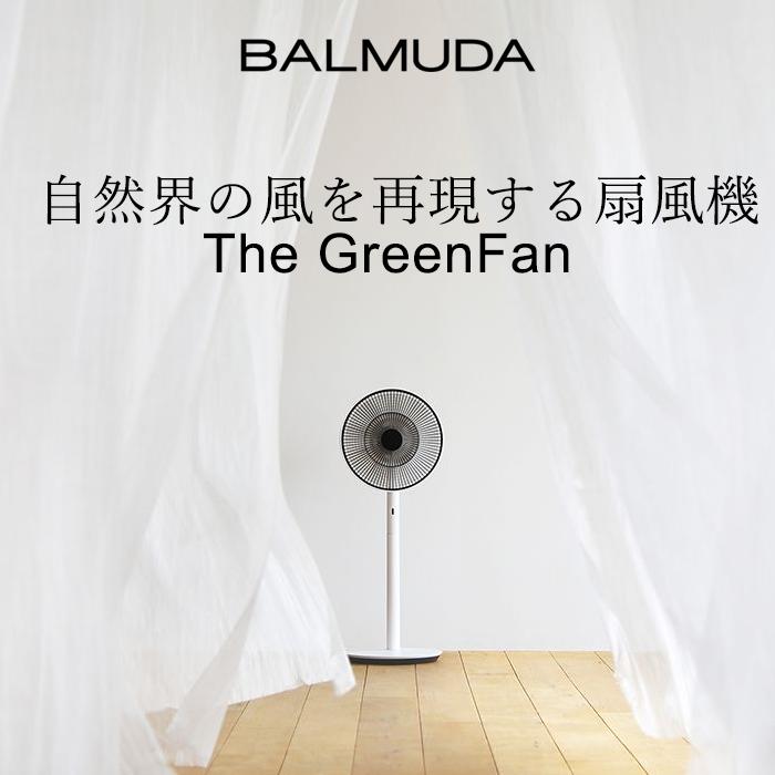 【着後レビューで選べる特典】「BALMUDA The GreenFan(バルミューダ ザ グリーンファン)」扇風機 EGF-1600-WK EGF-1600-WG EGF-1600-WC EGF-1600-DK サーキュレーター エコ 省エネ エアコン ホワイト ブラック おしゃれ デザイン家電 リビング インテリア