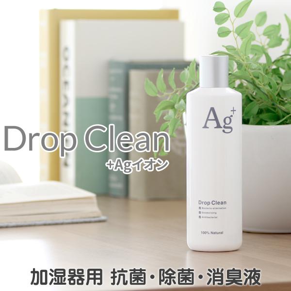 【2本以上で】 mercyu 「Drop Clean +Agイオン (ドロップクリーン)」 MRU-DC01 280ml 加湿器用除菌液 日本製 抗菌 除菌 消臭 加湿器 アロマディフューザー 空気清浄機用