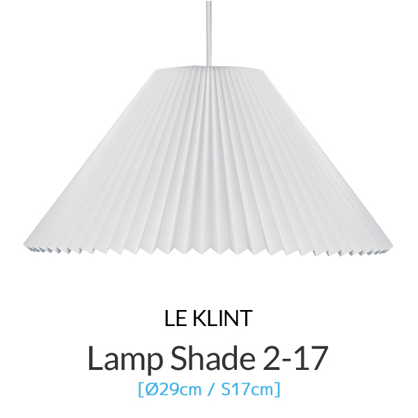 【正規品】LE KLINT(レ・クリント)「shade2 2-17」[φ29 x S17(cm)]北欧デザインライト、北欧インテリア ランプシェード 取り替え用 レクリント