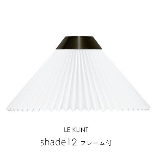 【正規品】LE KLINT(レ・クリント)「shade12 フレーム付」[φ34 x S21(cm)]北欧デザインライト、北欧インテリア ランプシェード 取り替え用 レクリント【送料無料】