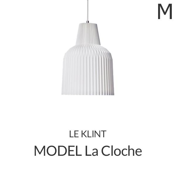 【正規品】LE KLINT(レクリント)「Pendants La Cloche KP145M」[φ25 x H34.5(cm)]レ・クリント 北欧照明、北欧インテリア ペンダントライト デザイナーズ照明 【送料無料】