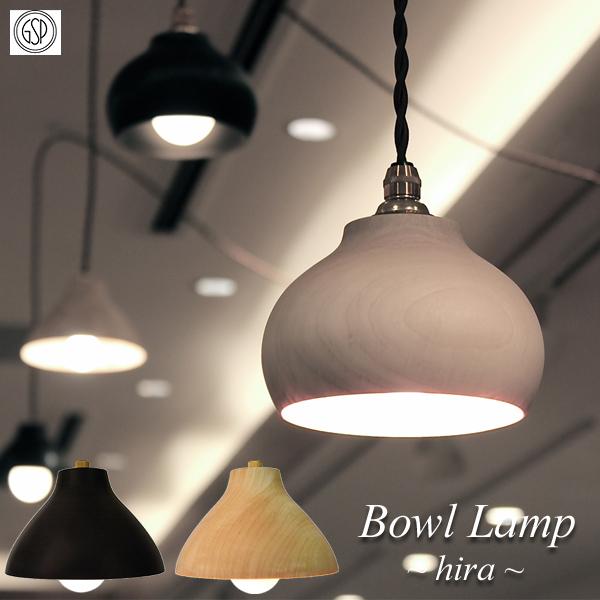 【着後レビューで今治タオル他】GLOCAL STANDARD RODUCTS 「bowl lamp hira」天然木ペンダントライト ナチュラル/ブラック 1灯 LED対応 シンプル 北欧 天井照明 インテリア照明 おしゃれ ボールランプ 椀