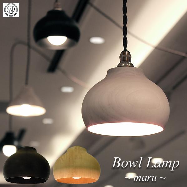 【着後レビューで今治タオル他】GLOCAL STANDARD PRODUCTS 「bowl lamp maru」天然木ペンダントライト ナチュラル/ブラック 1灯 LED対応 シンプル 北欧 天井照明 インテリア照明 おしゃれ ボールランプ ボウル